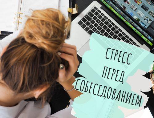 Как справиться со стрессом перед собеседованием?